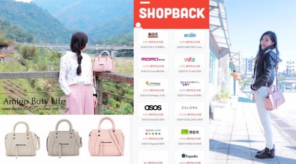 【購物網站】shopback曉寶返現X ZALORA Unisa包包分享.串聯各大網購平台的聰明省錢購物網