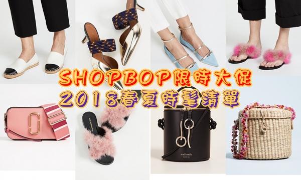 【網購】SHOPBOP春季風暴限時大促(折扣碼)2018春夏時髦清單~先來做功課再下手吧!