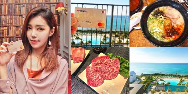 【購物】Rakuten樂天信用卡.國內餐廳美食折扣多,日本旅遊消費回饋精打細算省很大~