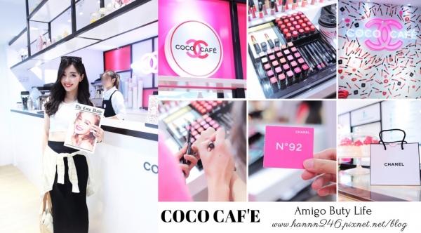 【彩妝】Chanel 香奈兒絲緞光潤唇筆 X COCO CAF'E 美妝快閃店.限量首賣色號試色