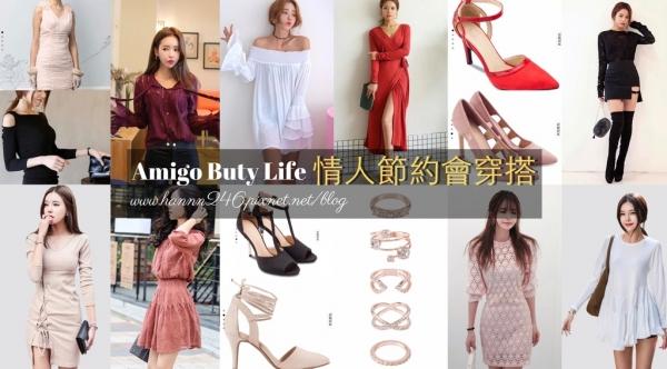 【敗家】Zalora時尚網站.精選40件$1500以下小資女孩情人節約會穿搭單品