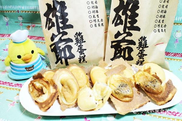 【永和美食】『永和樂華夜市』~雄爺雞蛋糕/夜市排隊美食/有餡料的雞蛋糕/銅板美食