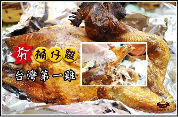【中和美食】『夯 桶仔雞 中和直營店』台灣第一雞/現烤土雞/桶仔雞/獨家配方.鮮嫩多汁/外送/電話預約