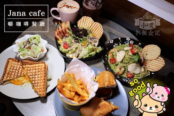Jana cafe 嚼咖啡餐廳.jpg