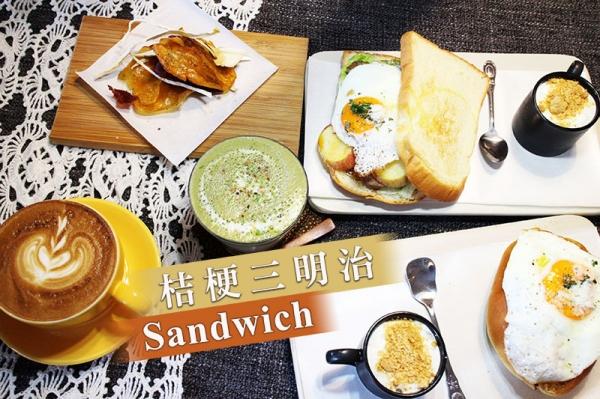 【台北大安美食】『桔梗三明治』早午餐/手作三明治/文青風/免服務費/近捷運大安站/Brunch/Sandwich