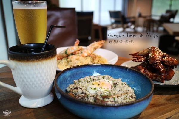 【台北信義區美食】『GUMGUM Beer & Wings』雞翅啤酒吧/餐酒館/101世貿捷運站/台北包場餐廳/小酌/約會