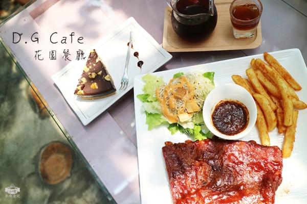 【台北大同區美食】『D.G Café』近大橋頭站/迪化街/普羅旺斯秘境花園餐廳/早午餐/下午茶/咖啡廳/拍照.打卡