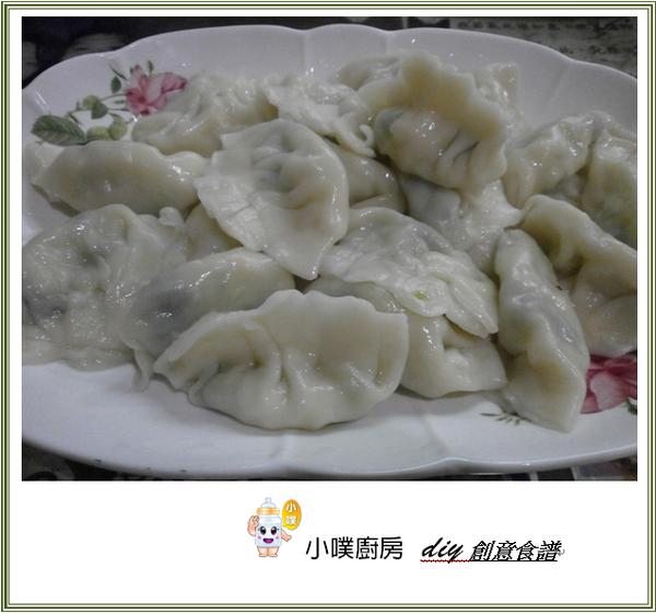 小噗廚房~DIY食譜~什錦素水餃