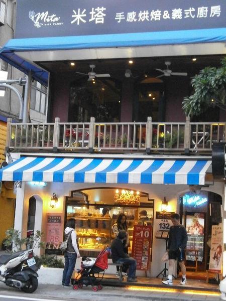 米塔義式廚房~享受平價義式料理~富有義式情調餐廳!!!