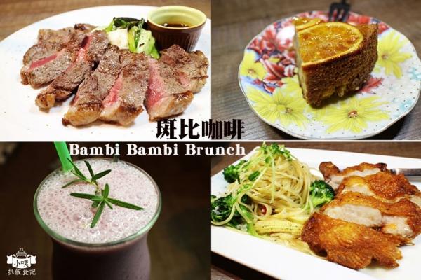 【台北大安美食】『愛評體驗團』『斑比咖啡 Bambi Bambi Brunch』早午餐/餐酒館/WiFi/推12盎司紐約客牛排