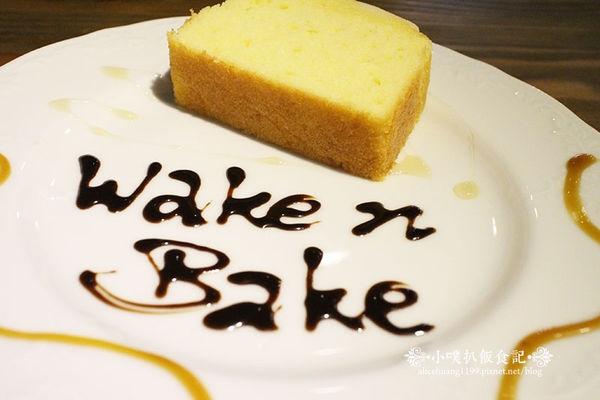 【口碑劵】『WAKE n' BAKE』~享受片刻悠閒時光.聚餐新選擇!!!