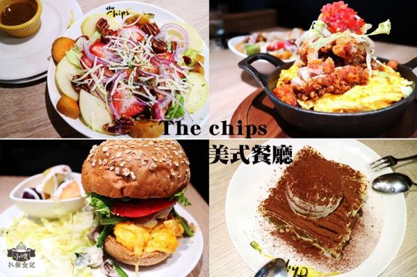 【板橋美食】『The Chips』美式餐廳/板橋車站店/板橋環球/創意.經典美式餐點/早午餐/大份量/聚餐.約會
