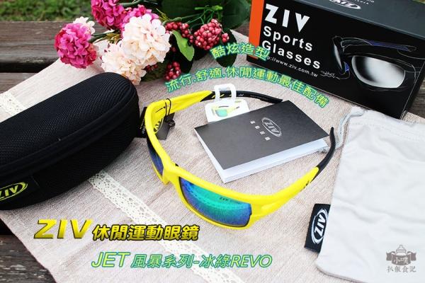 【體驗】『ZIV休閒運動眼鏡』JET/專屬亞洲臉型設計/兼具時尚風格/酷炫外型/休閒運動最佳配備/有效抗UV