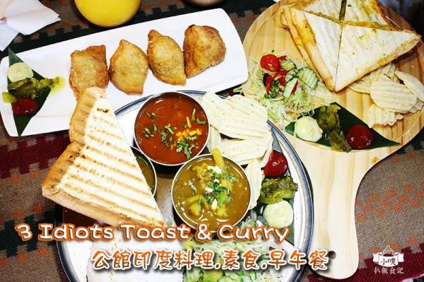 【台北公館美食】『3 Idiots Toast & Curry』公館印度料理/CP值高/素食/早午餐/異國料理/Brunch