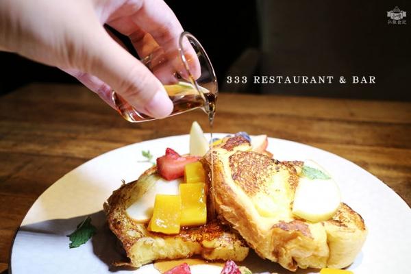 【台北早午餐】『愛評體驗團』『333 Restaurant & Bar』近南京復興站/沙拉.薯條吃到飽/假日超值早午餐/Brunch