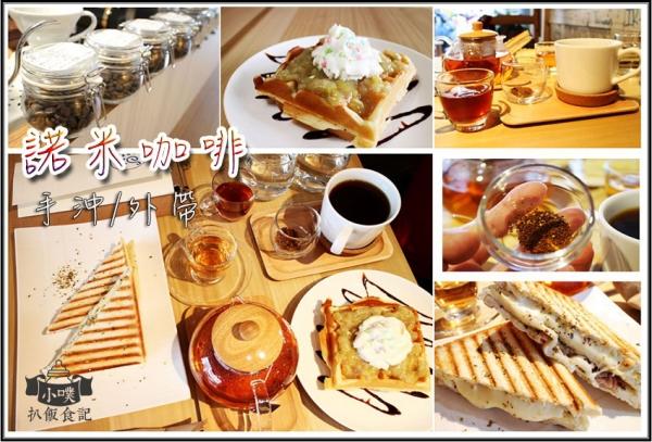 【台北美食】『諾米咖啡』南京三民/外帶咖啡/外送/外帶/自家烘焙的咖啡豆/手沖咖啡/不限時/早午餐