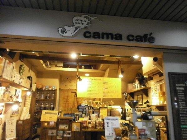 cama現烘咖啡專門店~從一顆生豆到一杯咖啡的堅持
