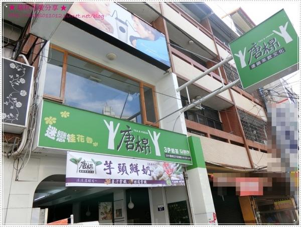 【台中飲品】唐棉連鎖茶飲文化(霧峰總店) - 芋頭鮮奶 / 季節限定 / 天然又健康