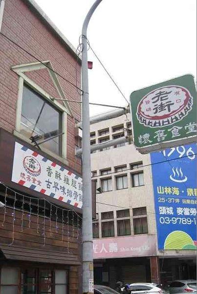 【 宜蘭美食】頭城老街 - 老街懷舊食堂