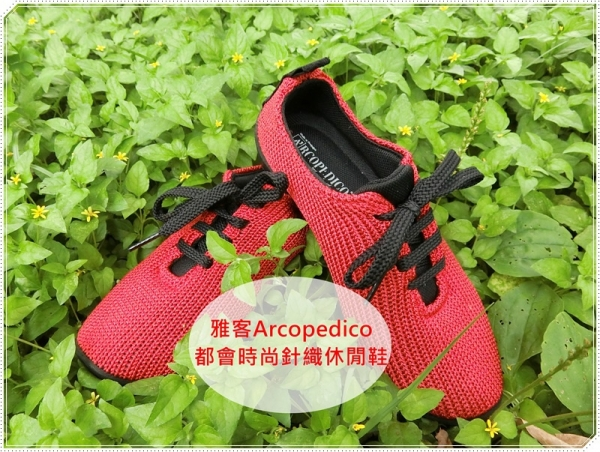 【穿搭】雅客Arcopedico - 都會時尚針織休閒鞋 ~好穿好走好舒適