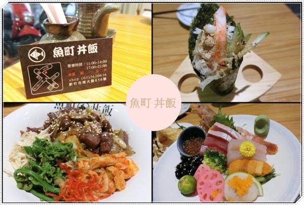 【新竹美食】魚町丼飯 (南大店) ~ 平日炸蝦第二份只要一元喔!