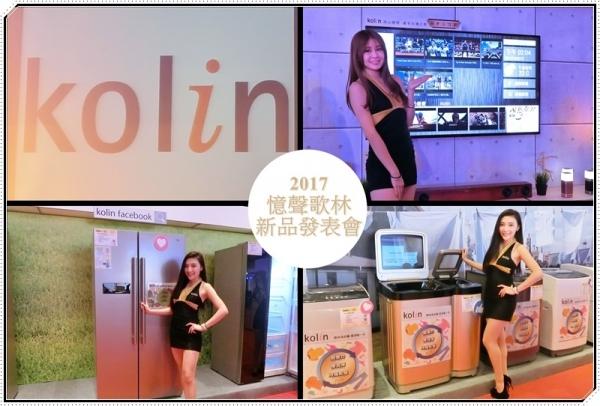 【品牌活動】歌林大家電 - 變頻對開式冰箱發表會活動