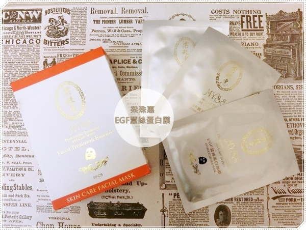 【保養。面膜】梁珠惠 - EGF蠶絲蛋白膜 ~ 醫美保養品  面膜推薦