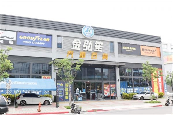 金弘笙汽車百貨 - 台北內湖店012.JPG