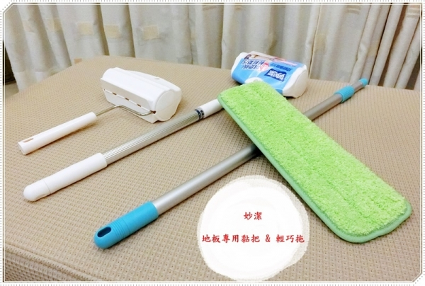 【居家清潔】妙潔 - 地板專用黏把 + 輕巧拖 ~ 輕鬆打掃不費力 !