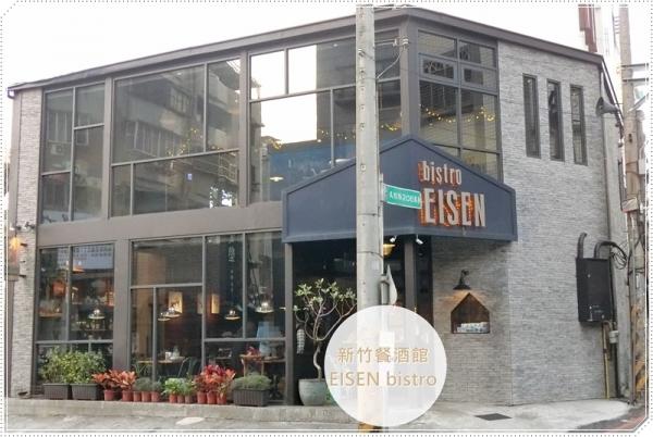 【新竹餐酒館】EISEN bistro ~ 工業風慢食餐酒館 / 巨城百貨旁