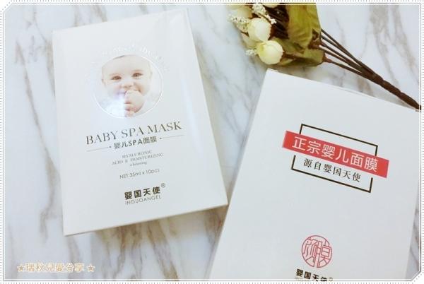 【面膜保養】WHMASK嬰國天使 - 嬰兒蠶絲面膜 & 嬰兒SPA面膜