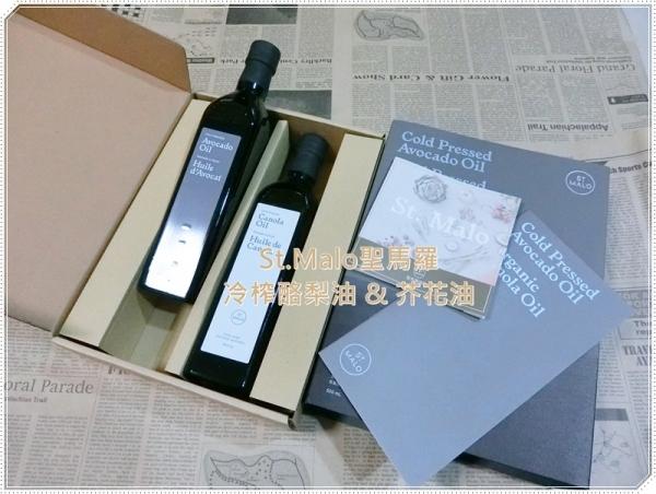 【油品】St.Malo聖馬羅 - 加拿大頂級冷榨酪梨油 & 芥花油雙瓶組禮盒