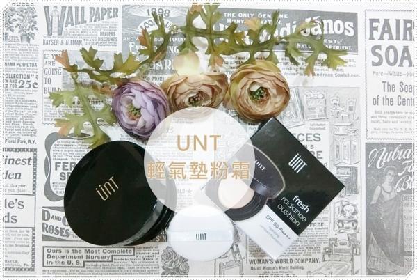 【底粧】UNT - 高顏值.輕氣墊粉霜 SPF 50 PA+++ ~ 打造微霧光妝感