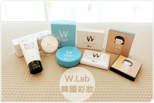 【彩粧】W.Lab - 彩粧系列 ~ 三分鐘懶人快速上粧必備好物