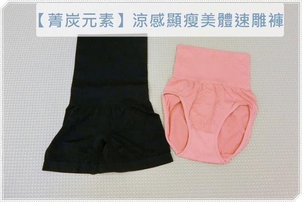 【菁炭元素】超高腰激塑涼感顯瘦美體速雕褲 - 超高腰17公分 & 11公分