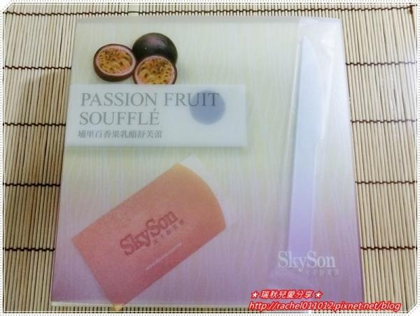 【宅配美食】Skyson 天子舒芙蕾  - 百香果舒芙蕾 / 埔里美食推薦