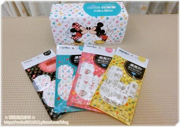【生活】MOTEX摩戴舒 - Disney迪士尼口罩系列 ~我的口罩新時尚