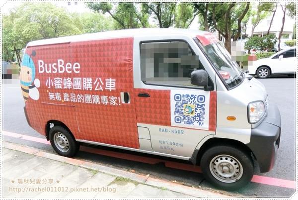【新竹園區團購】BusBee 小蜜蜂團購公車 ~ 新竹園區 有機農產品直送