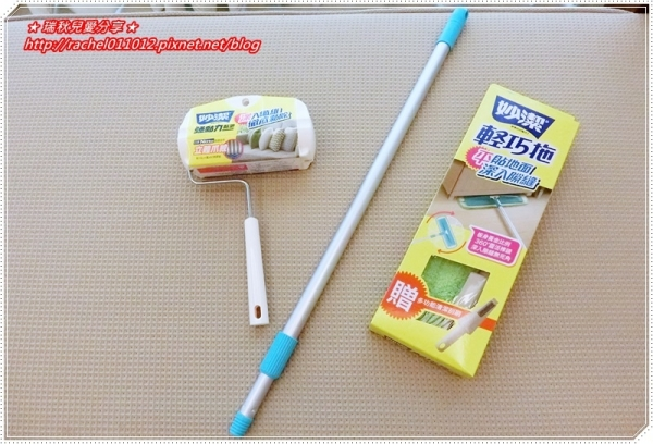 【居家清潔】妙潔 - 強黏力黏把 + 輕巧拖 ~ 居家打掃的小幫手
