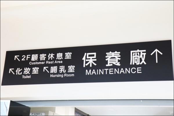 金弘笙汽車百貨 - 台北內湖店017.JPG