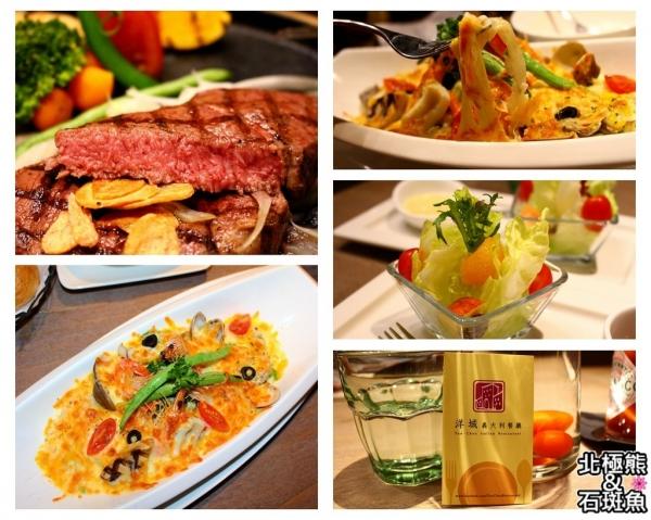 <西式料理>洋城義大利餐廳(高雄三多店)-優質義大利料理美味滿點,激動推薦慢烤牛排!!。聚餐好選擇。南部唯一分店。