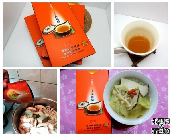 <宅配食品>【珍苑 蒸雞精】最純淨的免冷凍滴雞精,讓您每一天都充滿活力