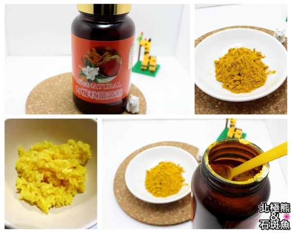<健康食品>台灣好品100%純天然有機薑黃粉-健康料理新體驗