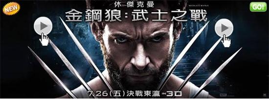 [休傑克曼電影]金鋼狼2武士之戰[附彩蛋]影評(線上看/評價)電影狂魔-原來是幫X戰警:未來昔日做球~狼人2武士激戰線上影評/金刚狼2 qvod影评The Wolverine