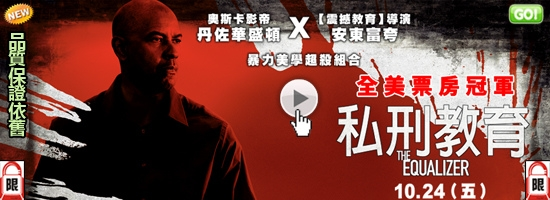 [丹佐華盛頓作品]私刑教育影評(線上看/音樂)電影狂魔:再次火線救援~叛諜裁判線上/伸冤人qvod快播The Equalizer(2014)
