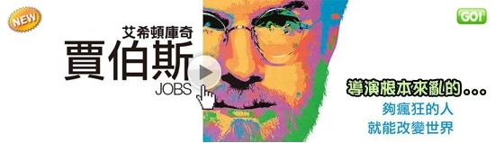 [艾希頓庫奇新片]賈伯斯電影影評(線上看/票房)電影狂魔-有頭沒尾的賈伯斯傳!電影喬布斯線上影評/乔布斯传qvod影评Jobs movie review