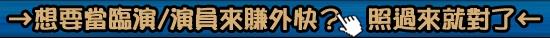 [誠徵]臨演應徵/臨時演員應徵/廣告臨演/電影臨演/kano臨演特區/臨演應徵/臨演經紀公司/臨演公司/愛情臨演/台北臨演/高雄臨演