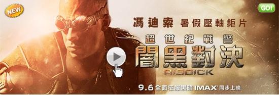 [馮迪索電影]超世紀戰警3闇黑對決影評(線上看/結局)電影狂魔-大於2小於1的闇黑對決~星獸浩劫線上/星际传奇3qvod快播Riddick