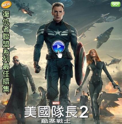 電影美國隊長2酷寒戰士影評(結局/片尾彩蛋)電影狂魔-看完好期待復仇者聯盟2!美國隊長2線上影評/美国队长2冬日战士qvod影评Captain America 2 The Winter Soldier Review