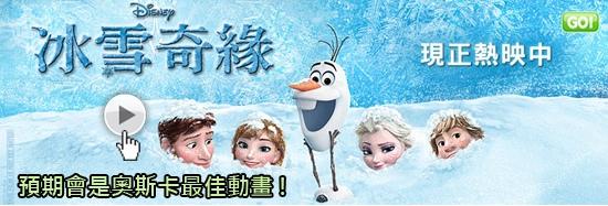[迪士尼電影冰雪奇緣]2015-11-21 冰紛特展早鳥優惠250!限時搶購中!冰雪奇緣影評(線上看/評價)pps翻譯影城-預期會是奧斯卡最佳動畫!魔雪奇緣線上/冰雪奇緣qvod快播2013 Frozen